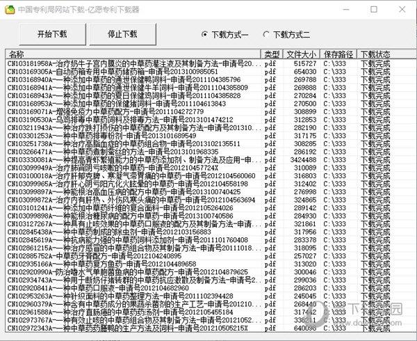 亿愿专利下载器