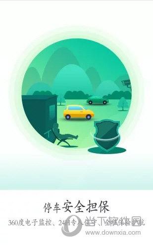 小强停车iOS版