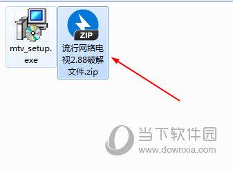 流行网络电视2.88破解文件
