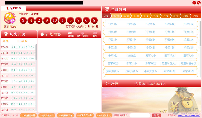 必中北京赛车PK10全能计划