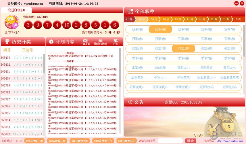 必中北京PK10