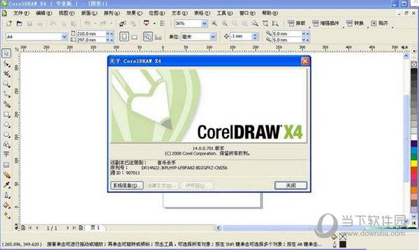 CorelDRAW x4免费精简版下载 软件下载 第1张