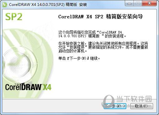 CorelDRAW x4免费精简版下载 软件下载 第3张