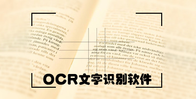 OCR文字识别软件