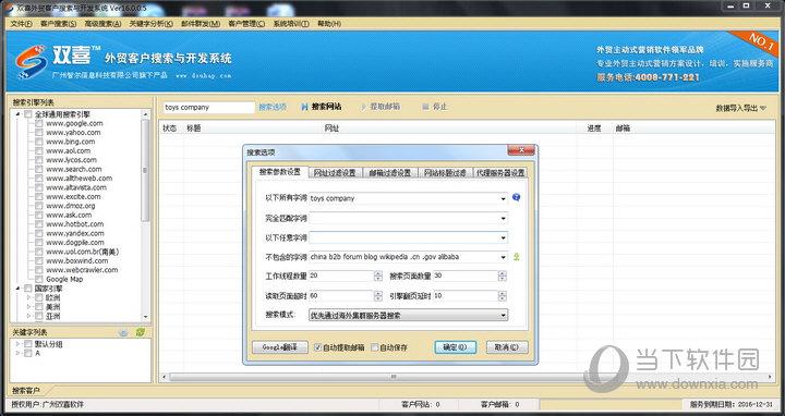 如何注册外贸公�_双喜外贸客户搜索与开发系统 v17.0.0.6 官方版