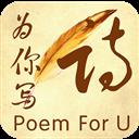 为你写诗 V3.1.4 安卓版