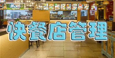 快餐店管理软件