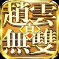 真赵云无双 V1.0.0 安卓版