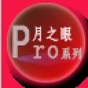 月之眼人肉机 V1.2 最新免费版