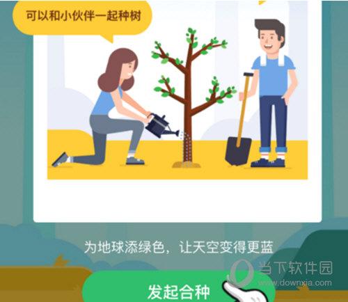 蚂蚁森林合种树功能
