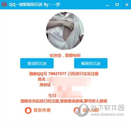 QQ一键消除防沉沦系统