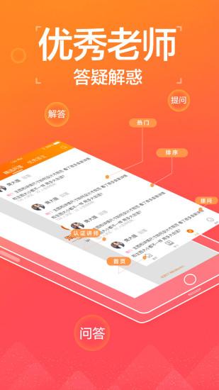 淘宝大学 V4.4.1 安卓版截图3