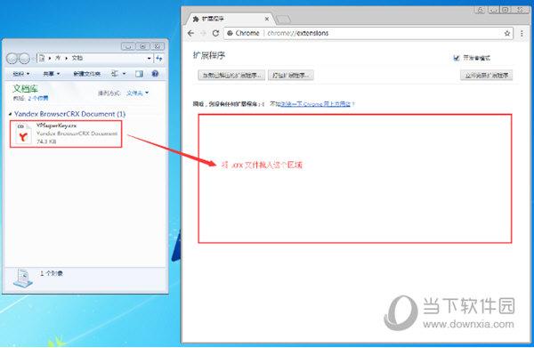 将在第一步下载到的文件拖动到图片显示的区域