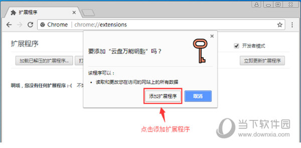 在弹出的对话框中点击 添加扩展程序 按钮