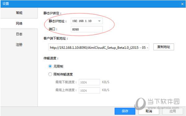 配置服务器IP及通信端口
