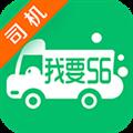 我要56卡车 V3.7.7 安卓版