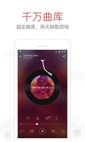 网易云音乐 V5.2.0 安卓版截图4