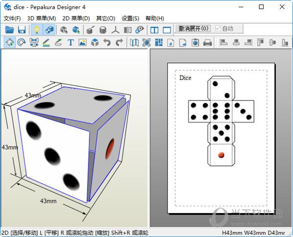 Pepakura Designer中文版
