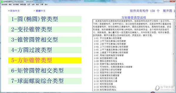 金林钣金展开软件v1.3c破解版