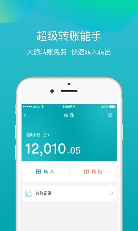 网商银行 V3.0.0.040311 安卓版截图1
