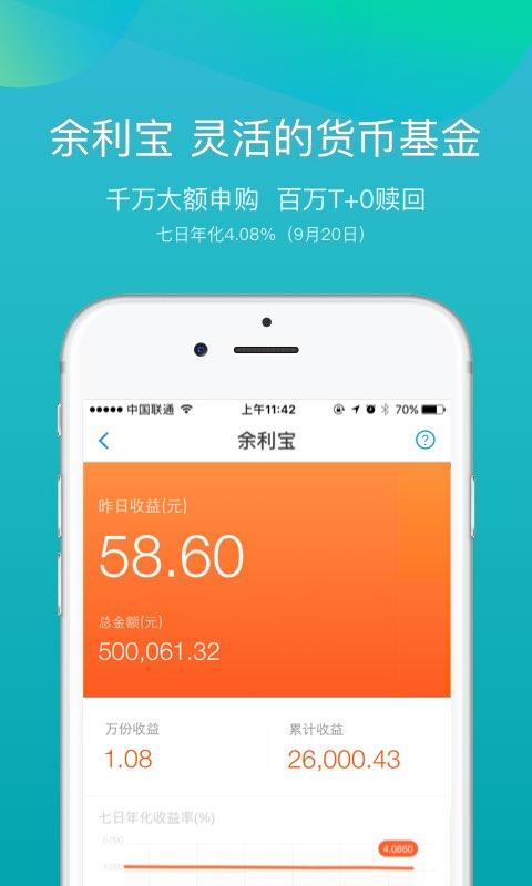 网商银行 V3.0.0.040311 安卓版截图3