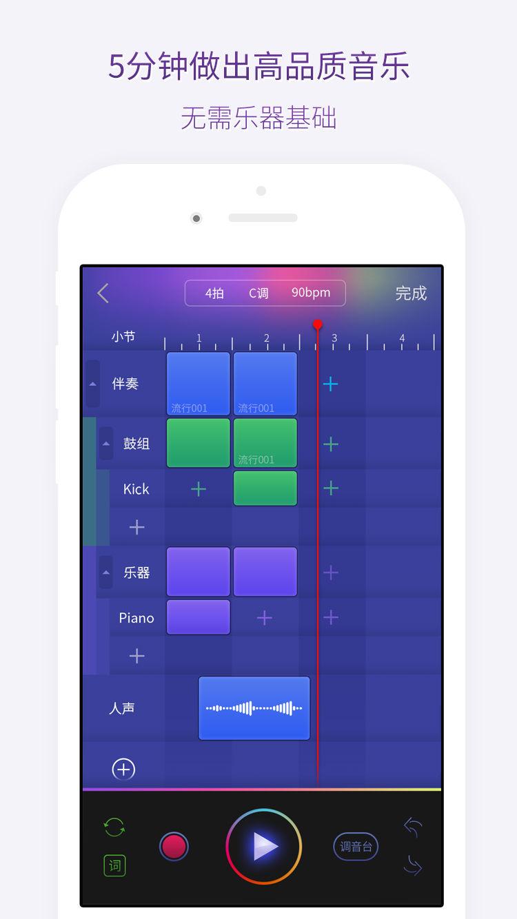 微唱 V1.1.8 安卓版截图4