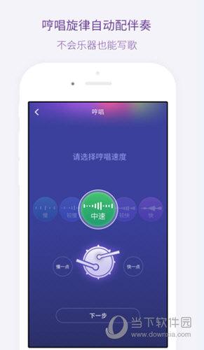 微唱app