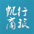 凯行商旅 V2.9.15 苹果版