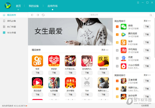 华为手机助手4.0