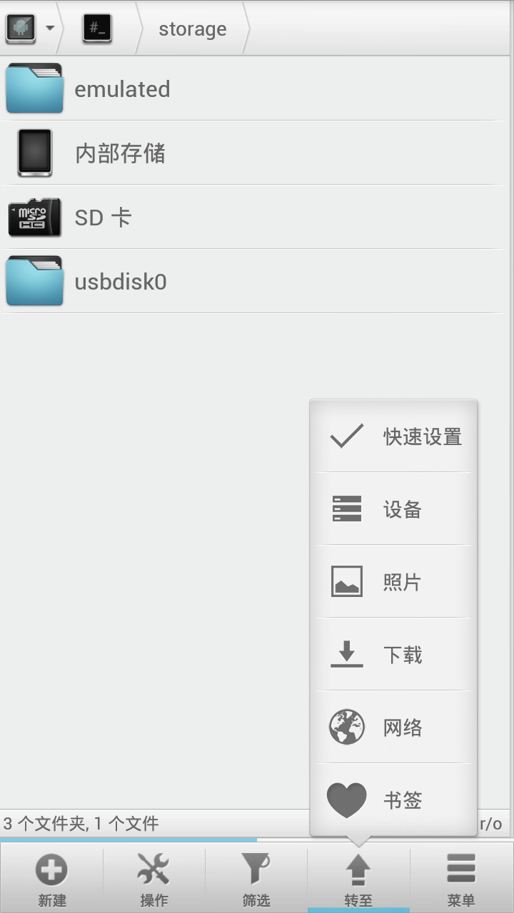 Solid Explorer(安卓文件管理器) V2.8.12 安卓破解版截图4