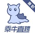 乘牛直聘 V1.1.1 安卓版