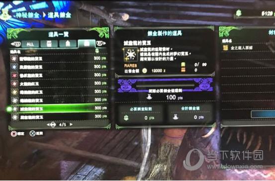怪物猎人世界游戏中,太刀是很多玩家都会使用的装备,不过一部分小伙伴