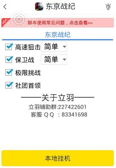 东京战纪手游辅助 V3.1.9 安卓版截图4