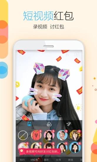 腾讯QQ手机版 V7.3.8 安卓版截图3