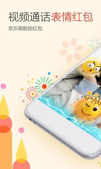 腾讯QQ手机版 V7.3.8 安卓版截图1