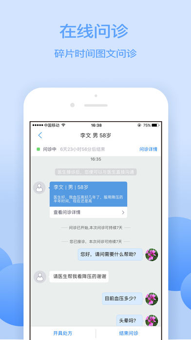 京东医生 V1.8.0 安卓版截图1