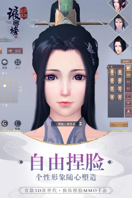 琅琊榜之风起长林手游 V1.1.4 安卓版截图4