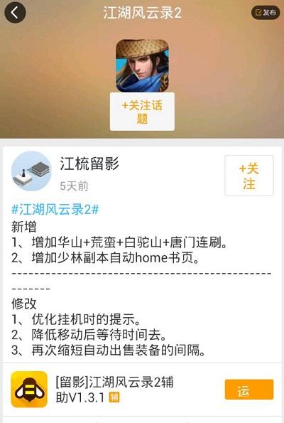 江湖风云录2手游辅助 V3.1.9 安卓版截图3