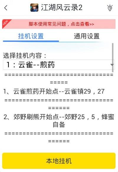 江湖风云录2手游辅助 V3.1.9 安卓版截图4