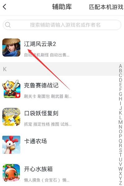 江湖风云录2手游辅助 V3.1.9 安卓版截图2