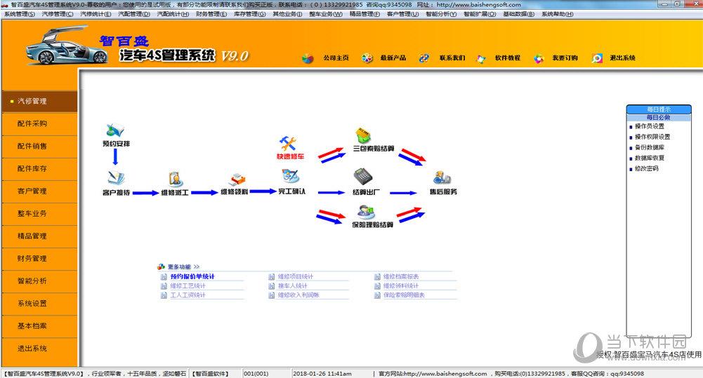 智百盛汽车4S管理系统
