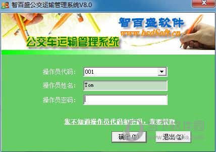 智百盛公交车运输管理软件