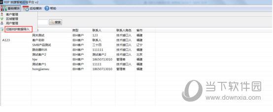 旧版RIIP数据导入