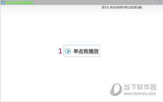 视频预览界面