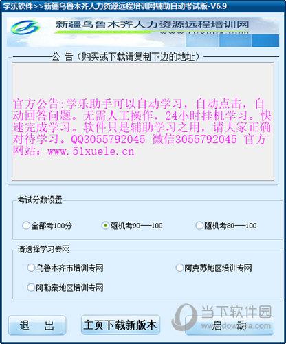 新疆乌鲁木齐人力资源远程培训网辅自动考试版