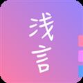 浅言 V7.0.5 安卓版