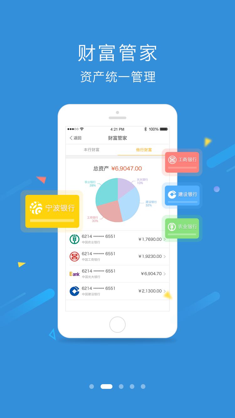 宁波银行 V5.3.0 安卓版截图2