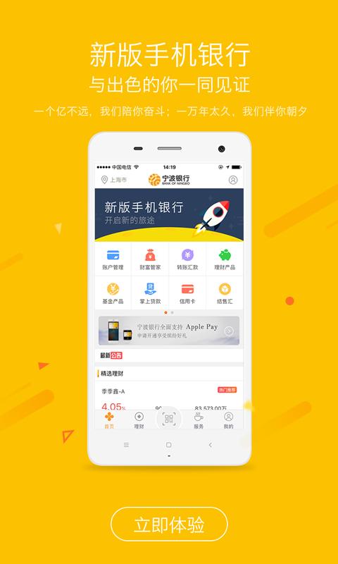 宁波银行 V5.3.0 安卓版截图5