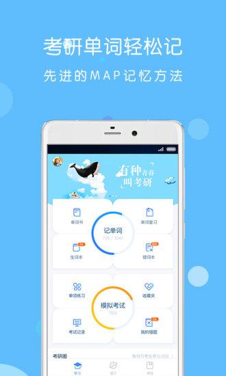 考研狗 V1.0 安卓版截图4