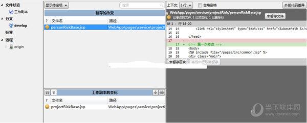 首先我先将修改后的personRiskBase.jsp拖到缓存区中
